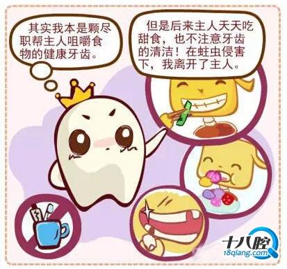 幼儿蛀牙上课图片