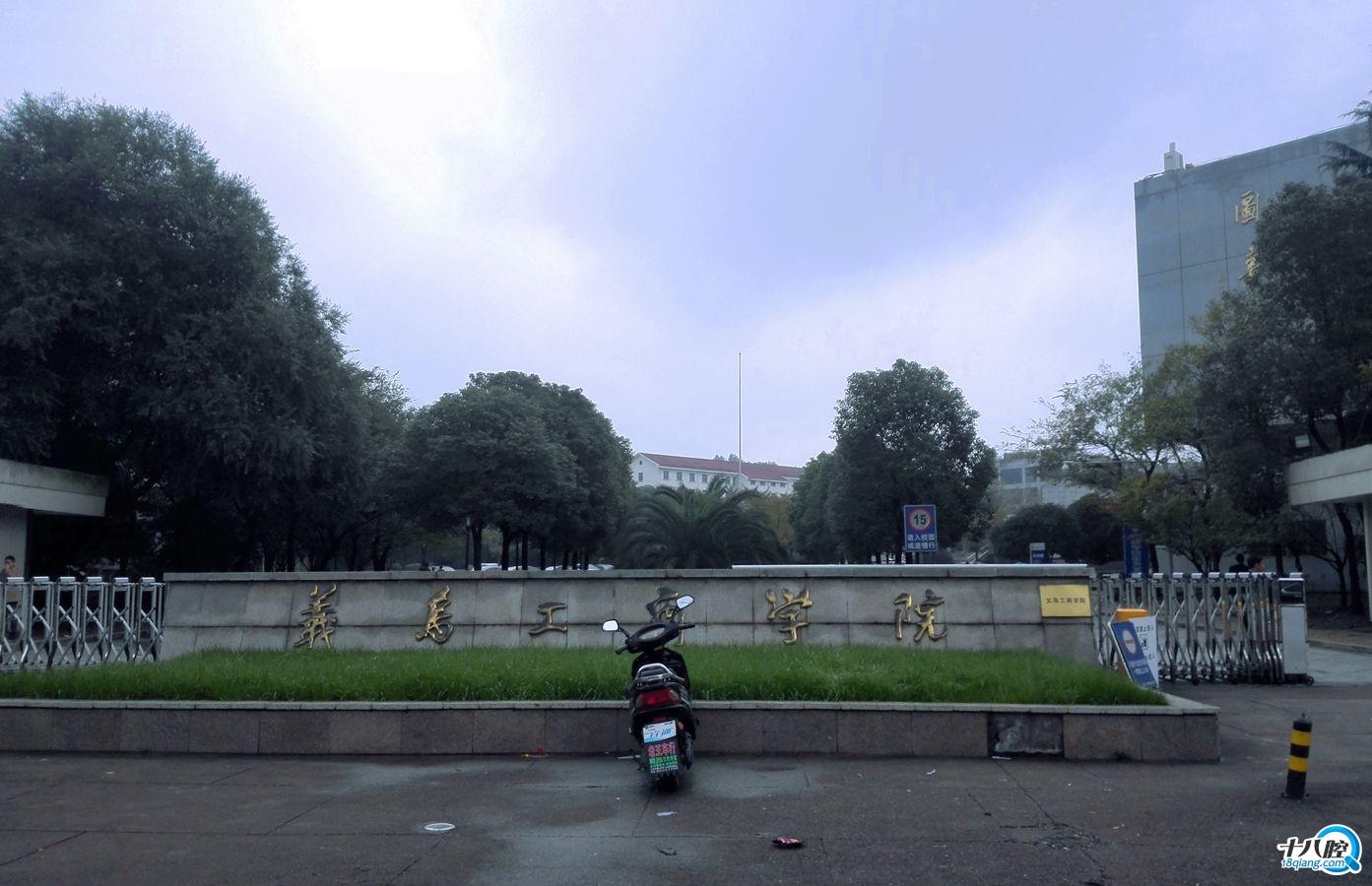义乌工商学院
