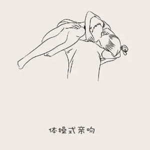 接吻简笔画步骤