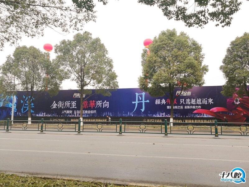 2017年义乌市重点工程——丹溪金街项目成功举行奠基典礼!