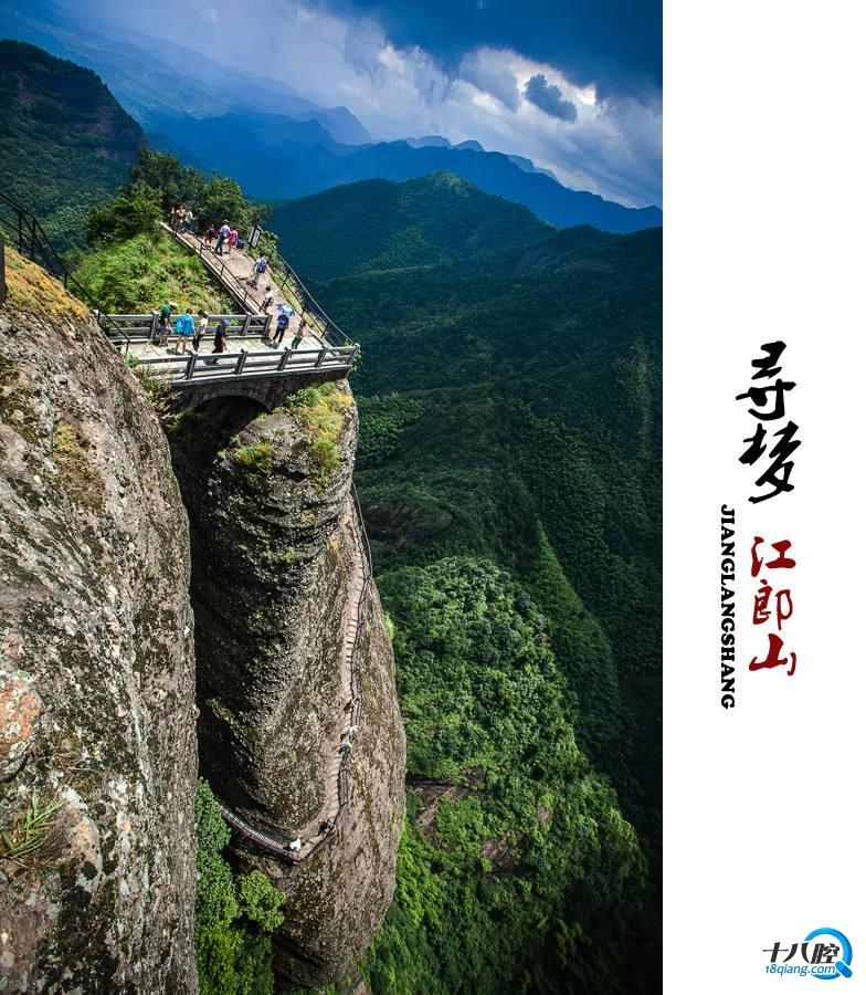 【阳光下非周末特价】2017年6月5号周一衢州江郎山风景区一日休闲徒步