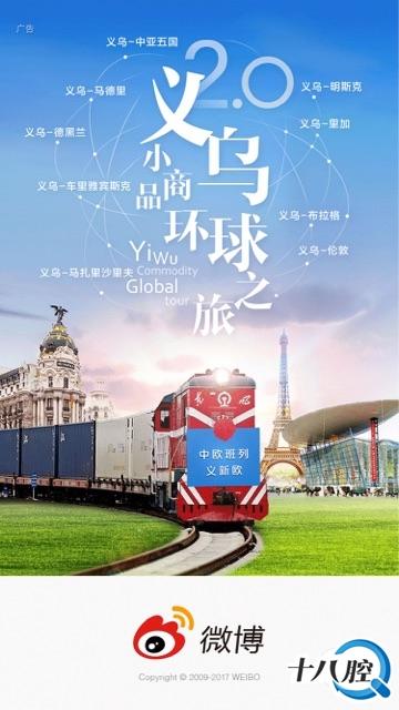 义乌初中打到微博上去了景苑丽哪个广告阳读图片