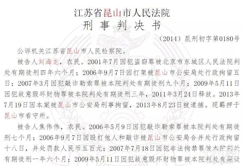 网上爆出首先持刀的纹身男子即被害人刘海龙有犯罪前科,还在今年