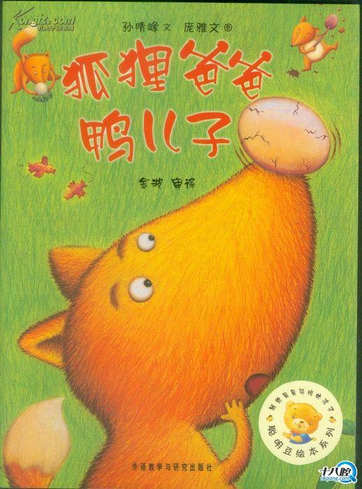 周一至周五每晚18:40,一 一妈妈准时为宝贝们分享绘本故事。不一样的内容,同样的精彩,目的只有一个:提高孩子的阅读兴趣,培养孩子良好的阅读习惯。爱上阅读,就是爱上幸福。相信我们的宝贝在这里一定会收获不一样的幸福! 《狐狸爸爸鸭儿子》狐狸好饿好饿,到处找东西吃。 他发现了一个大鸭蛋,正要一口咬下去时,脑袋里却有个声音说:你想吃鸭蛋,还是肥嘟嘟的小鸭子呢? 狐狸决定忍住饥饿,把蛋孵出来。 可是他又不是鸭妈妈,他会用什么办法孵蛋? 孵蛋时又会遇到什么困难?最后,狐狸到底有没有吃到鸭子呢? 带着所有的一切疑问