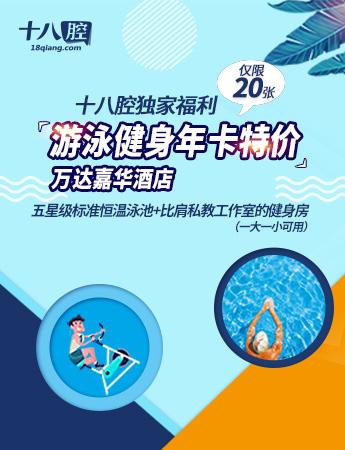 全年恒温泳池+健身房年卡