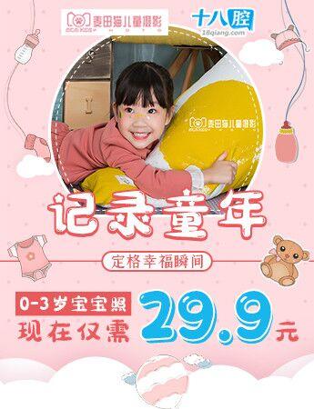 <b>风评超好的麦田猫儿童摄影来啦,仅需29.9元即可拥有精美宝宝照,还送韩式风情相册,快来报名吧!!</b>