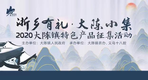 2020大陈镇特色产品征集活动火热进行中!