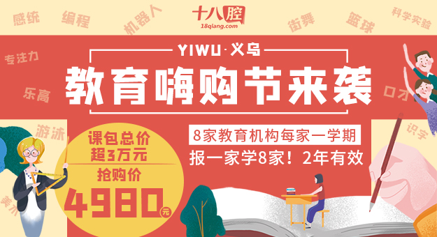义乌教育嗨购节来袭!4980元抢8大教育机构一学期大课