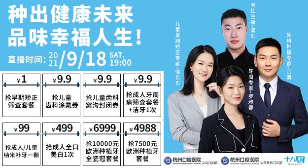 千呼万唤的口腔活动终于来啦!9月18日杭州口腔医院直