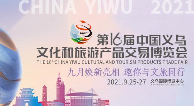 9月25日,第十六届中国义乌文旅展,邀您与文旅同行!