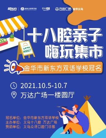 <b>10.5-10.7在义乌万达广场!1元报名</b>