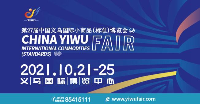 第27届中国义乌国际小商品(标准)博览会